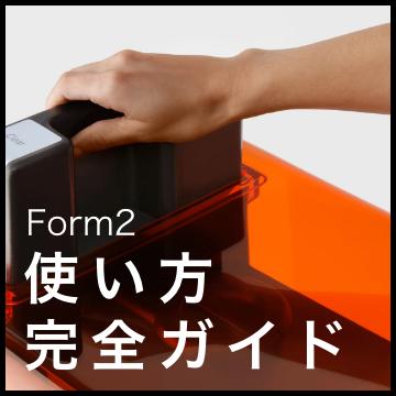 Form2使い方ガイド