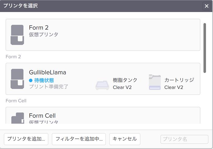 Form2 ソフトウェア 選択