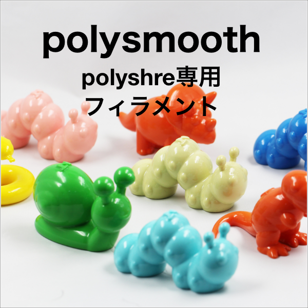 Polysmooth